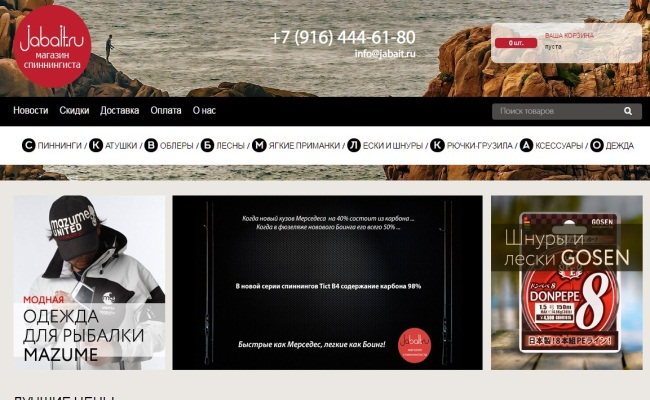 проверенный рыболовный интернет магазин jabait