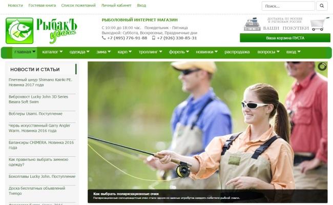 проверенный рыболовный интернет магазин рыбак удачи