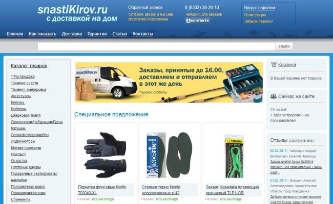 проверенный рыболовный интернет магазин snastiKirov.ru