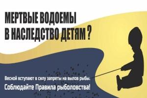 весенний запрет на рыбалку в красноярском крае