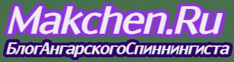 Блог ангарского спиннингиста